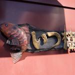 いつ樹 - 201510 看板のブリキの鯛のモチーフを見てピンと来る片も多いだろう。