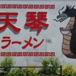 天琴 - 天琴(熊本県玉名市高瀬)看板