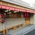 天琴 - 天琴(熊本県玉名市高瀬)入口