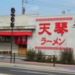 天琴 - 天琴(熊本県玉名市高瀬)外観