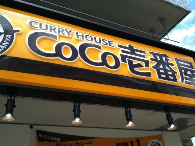 所沢 ココイチ