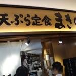 42822247 - 丸亀製麺、トリドール系のお店です。                                                                      揚げたて 天ぷら定食 まきの   (関西に4店舗)