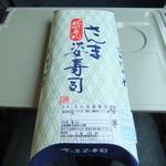 42825851 - さんま姿寿司