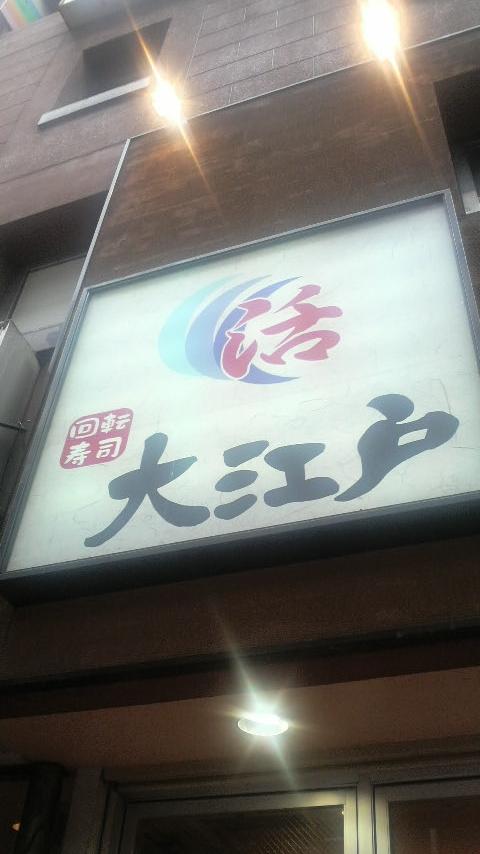 大江戸 新宿南口店