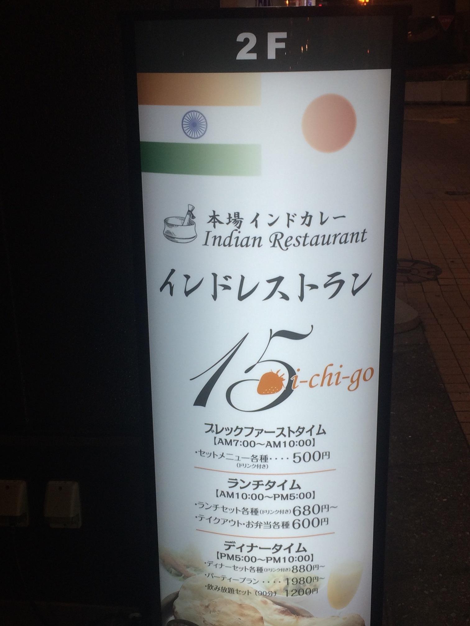 インドレストラン15 name=