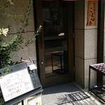 鉄板料理 こぱん亭 - こじんまりとした入口