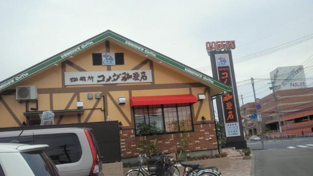 コメダ珈琲店 大分明野店