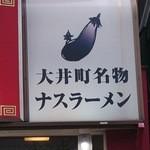 金門飯店 -