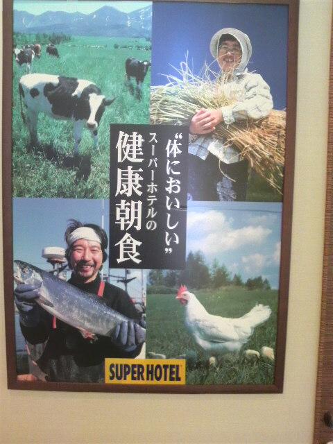 スーパーホテル 松本駅東口南 name=