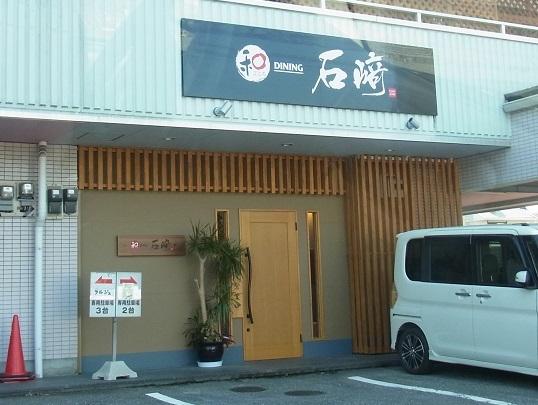 石? name=