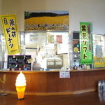 道の駅 よこはま 菜の花プラザ -