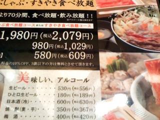 美山 アリオ鳳店