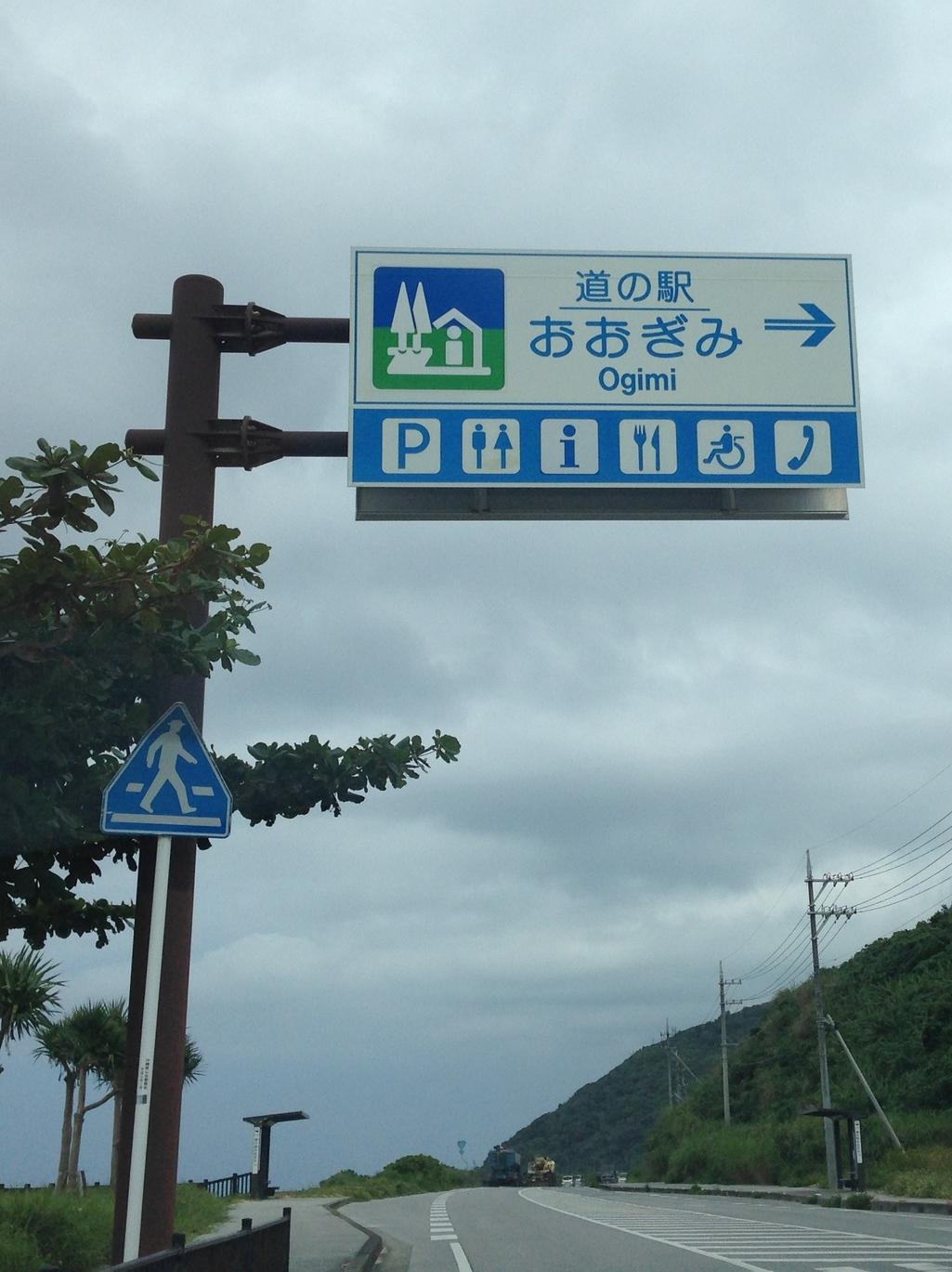 道の駅 おおぎみ 大宜味農産物直売所
