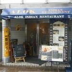 アロック インディアンレストラン - 店舗外観