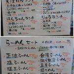 42855366 - 中華・卵料理のお店 卯龍(愛知県豊田市)食彩品館.jp撮影