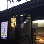 名代 富士そば - ふじ酒場!