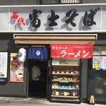 名代 富士そば - 名代 富士そば 人形町店