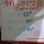 李さんのおいしい中華屋 - 今月のサービス品、ドリンクオール280円