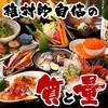 魚問屋 魚政宗 川崎分店