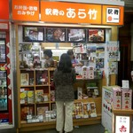 あら竹 - 松阪駅あら竹売店