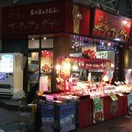 琉球菓子処 琉宮 - 2015年10月2日。訪問