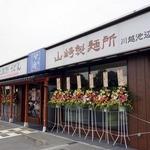 竹國 武蔵野うどん - 2015年10月10日(土)本日オープン!