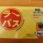 ラーメン いち大 - 【2015.10.10(土)】ラーメンパスポート