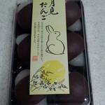 お菓子の里 丹波 - 料理写真:本館でお月見だんごget♪ 648円