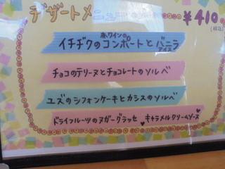 ミート キッチン ナツ - デザートメニュー