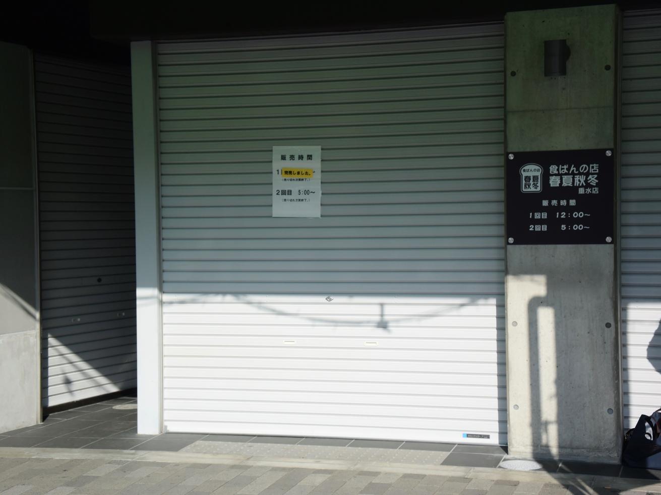 食ぱんの店 春夏秋冬 垂水店