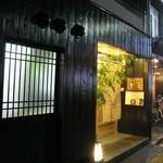 京料理 かじ - 店舗外観