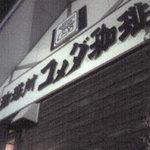 コメダ珈琲店 - 外観看板