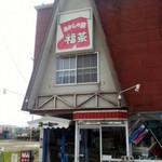 お菓子の家 福茶 -