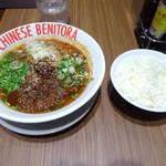 Benitoragyouzabou - 「紅麻辣担々麺」880円(税別)&「ライス」150円(税別)