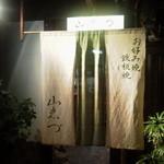 42871645 - 写真見つけました。 入口の暖簾です!