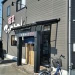 麺屋てっぺん - 店舗外観