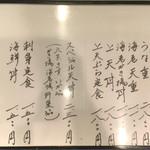 天ぷら 筧 - 夜メニュー