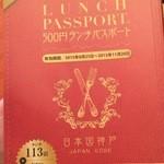 42875414 - 神戸ランチパスポート第5弾