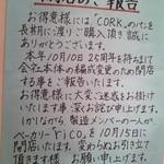 池下ベーカリー rico - 閉店の報告
