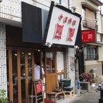 中国料理 四川 - 外観② ※店を出る頃にはランチタイム終了の案内が。。。