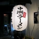麺屋黒田 - 中洲ラーメンって?