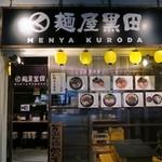 麺屋黒田 - 麺屋黒田