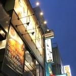 渋谷っ子居酒屋とととりとん -
