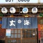 玄海寿司 本店 - 玄海寿司 本店