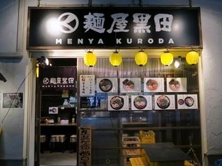 麺屋黒田 本店 - 麺屋黒田