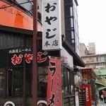 北海道ラーメン おやじ -