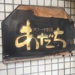 ステーキ割烹あだち - ☆こちらの看板が目印です(*^。^*)☆