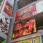 津軽郷土料理 がるがる新宿店 青森居酒屋 - ビルの2階です