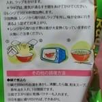 カルディ コーヒー ファーム - 作り方