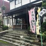 食事処・和嶋 - お店の玄関